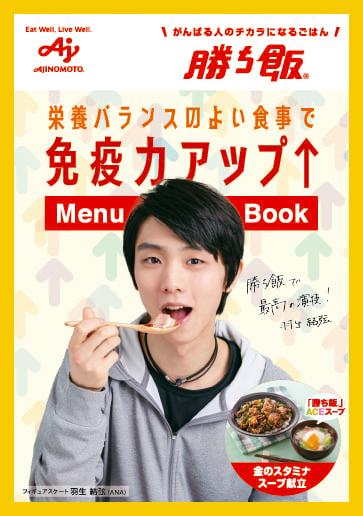 がんばる人のチカラになるごはん 勝ち飯® 栄養バランスの良い食事で免疫力アップ Menu Book