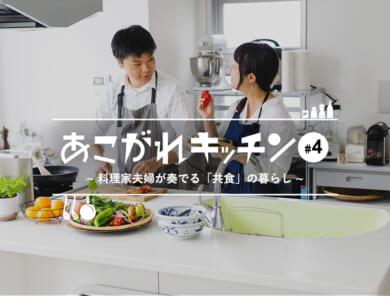 あこがれキッチン#4料理家夫婦が奏でる「共食」の暮らし