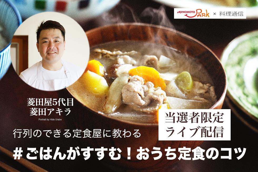 オンライン料理イベント「♯ごはんがすすむ!おうち定食のコツ」