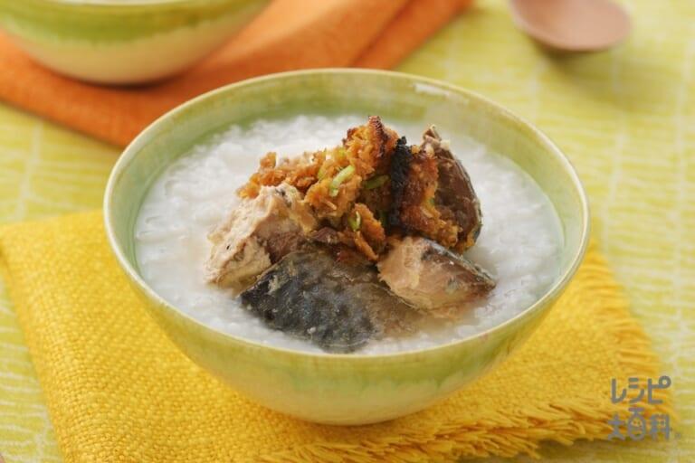 サバ缶の香味焼き味噌がゆ