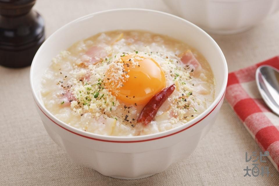HOTカルボナーラがゆ(ベーコン+卵黄を使ったレシピ)