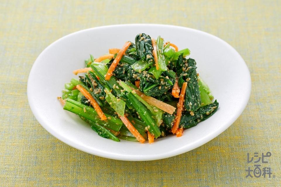 小松菜とにんじんのごま和え<塩分控えめ>(小松菜+にんじんを使ったレシピ)