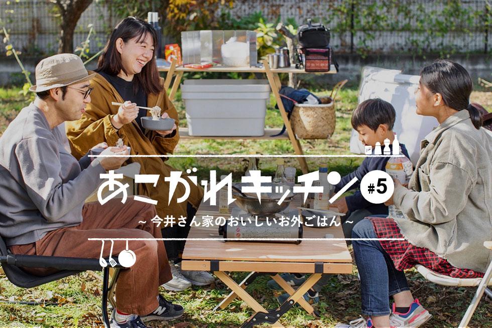あこがれキッチン#5今井さん家のおいしいお外ごはん