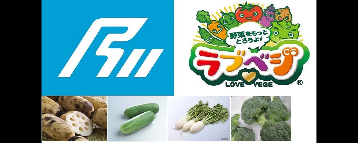 石川県×「ラブベジ®」 野菜を美味しく食べよう!
