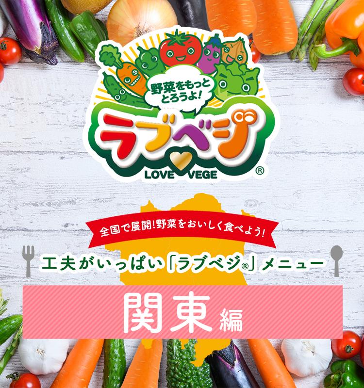 工夫がいっぱい「ラブベジ®」メニュー!関東編