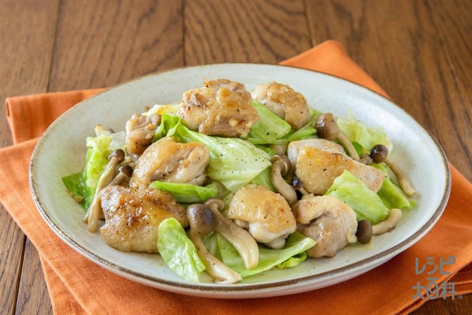鶏肉とキャベツのコンソメガリバタ炒め(鶏もも肉+キャベツを使ったレシピ)