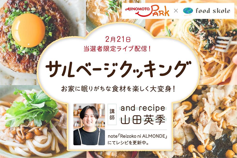 オンライン料理イベント「♯おうちで眠りがちな食材を大変身!サルベージクッキング」