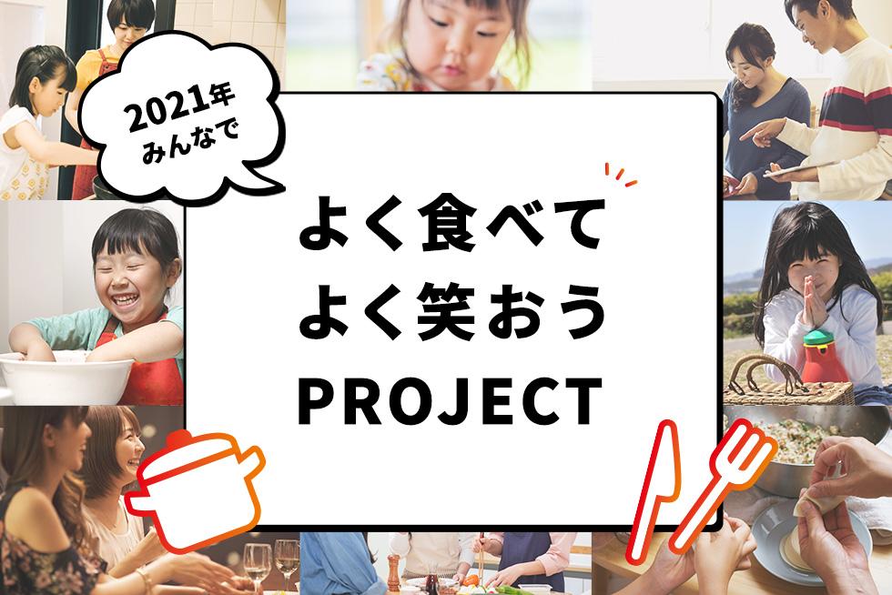 「よく食べてよく笑おう」プロジェクト