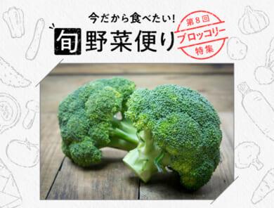 旬野菜便り♪ブロッコリーのおいしさをまるごと味わう☆使い切り活用術