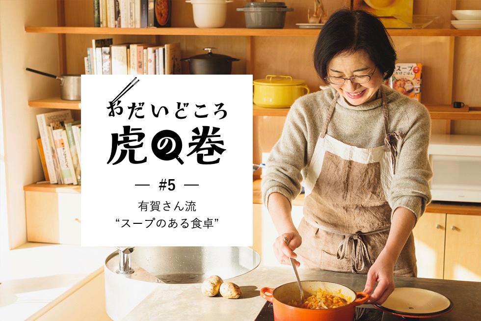 """おだいどころ虎の巻#5有賀さん流""""スープのある食卓"""""""