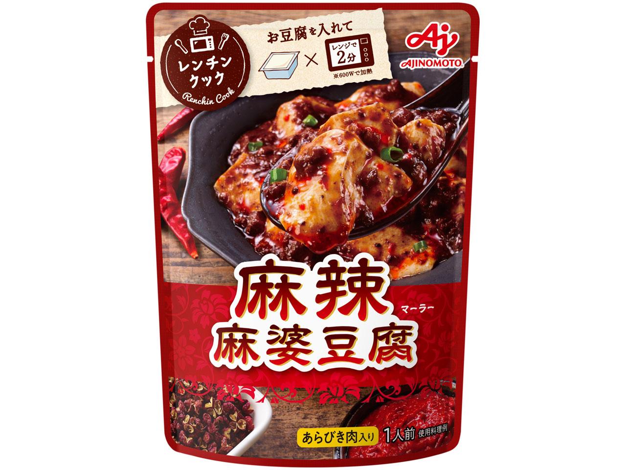 「味の素KK」<レンチンクック>麻辣麻婆豆腐