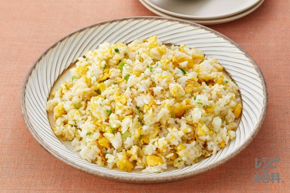 卵チャーハン<塩分控えめ>(ご飯+溶き卵を使ったレシピ)