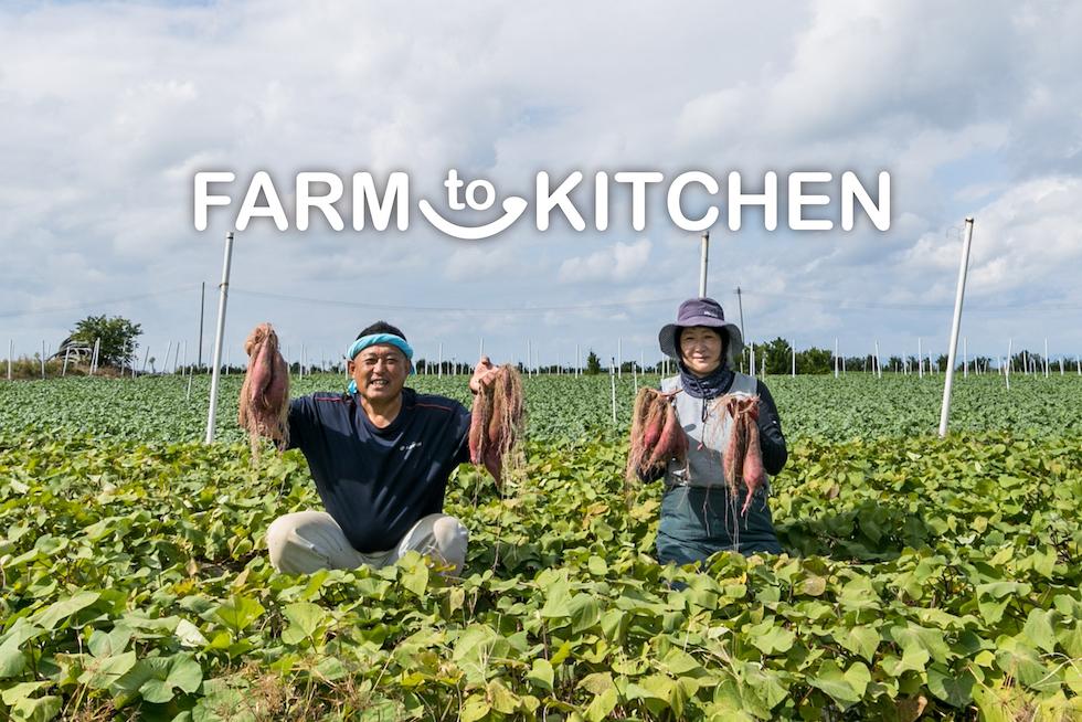 「FARM to KITCHEN」新潟・いもジェンヌに会いに