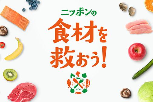 ニッポンの食材を救おう!