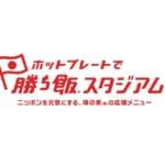 「勝ち飯」スタジアム ホットプレート&商品詰め合わせセットプレゼントキャンペーン