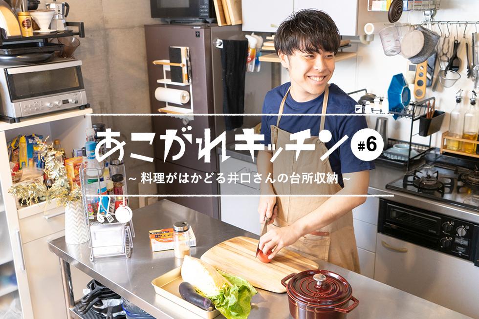 あこがれキッチン#6料理がはかどる井口さんの台所収納