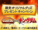 味の素「Cook Do」×キングダム 限定オリジナルグッズプレゼントキャンペーン