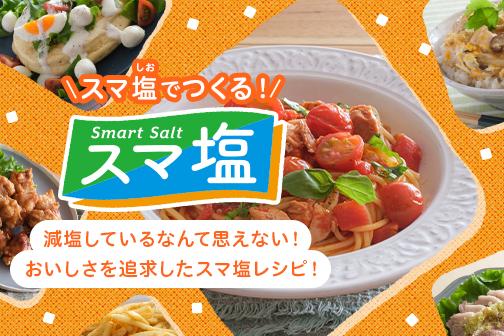 「Smart Salt(スマ塩)」でつくる!レシピサイト