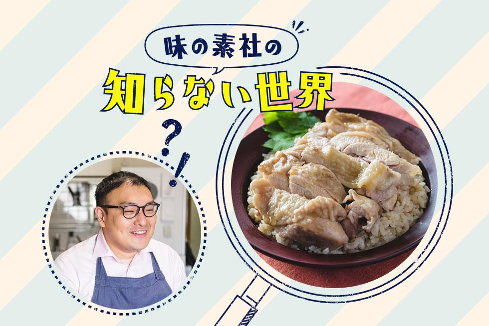 味の素社の知らない世界★ジョーさん。の絶品ほうじ茶鶏飯編