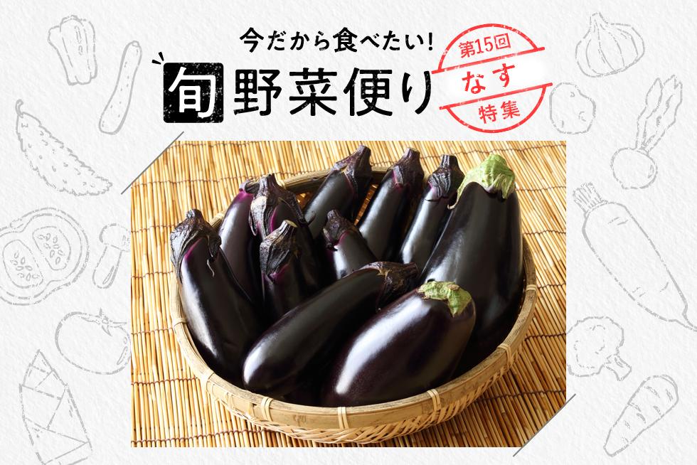 旬野菜便り♪なすを鮮やか&おいしく味わうコツ!