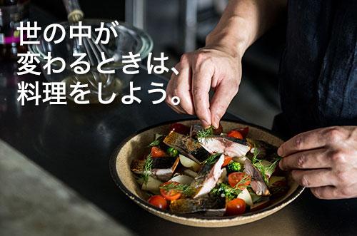 世の中が変わるときは、料理をしよう。