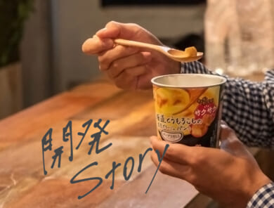 開発ストーリー暮らしに寄り添う「クノール スープDELI」