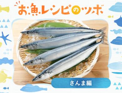お魚レシピのツボ♪秋の味覚さんまのおいしい食べ方☆