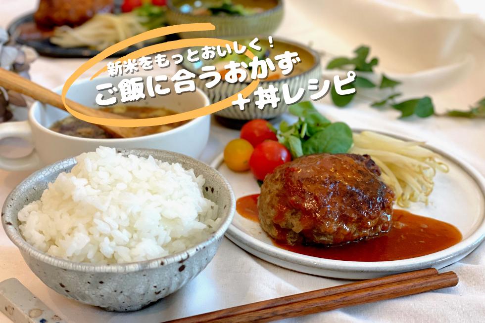 新米をおいしく食べる!ご飯に合うおかず+丼レシピ