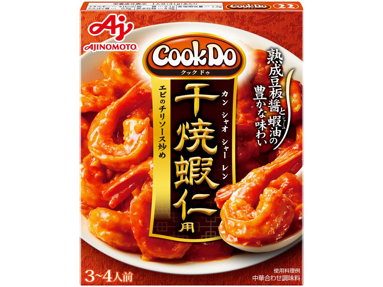「Cook Do」干焼蝦仁用
