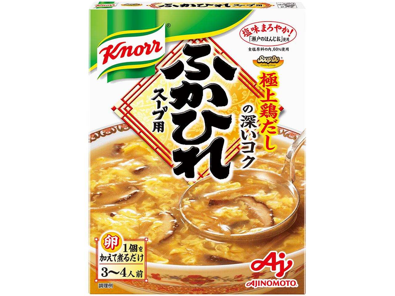 「クノール Soup Do」ふかひれスープ用