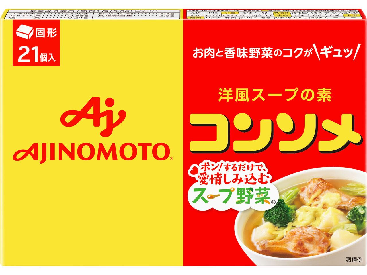 洋風スープの素