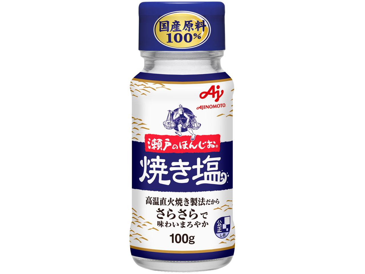 「瀬戸のほんじお」焼き塩