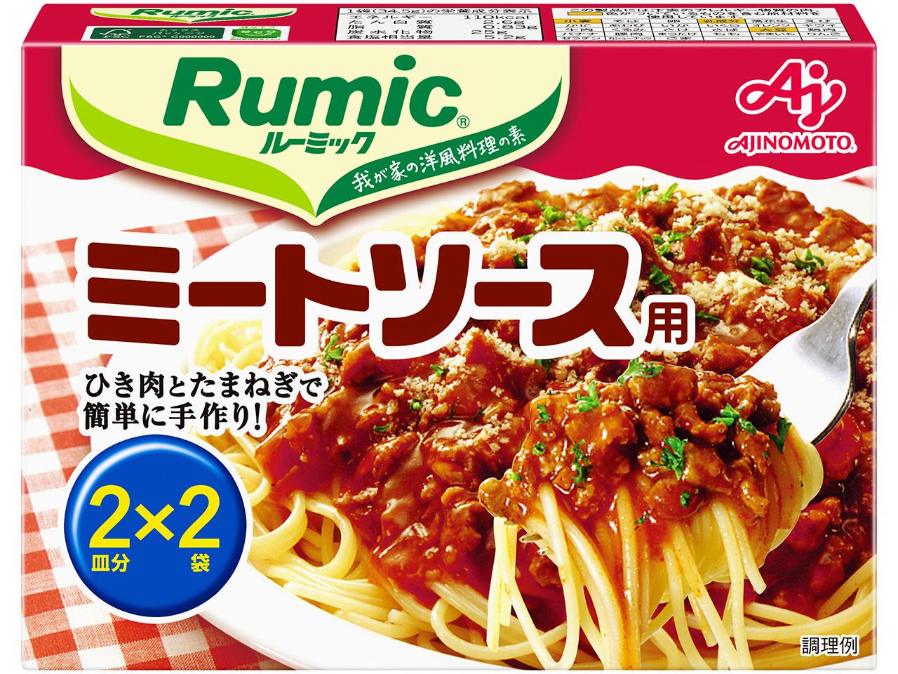 「Rumic」ミートソース用