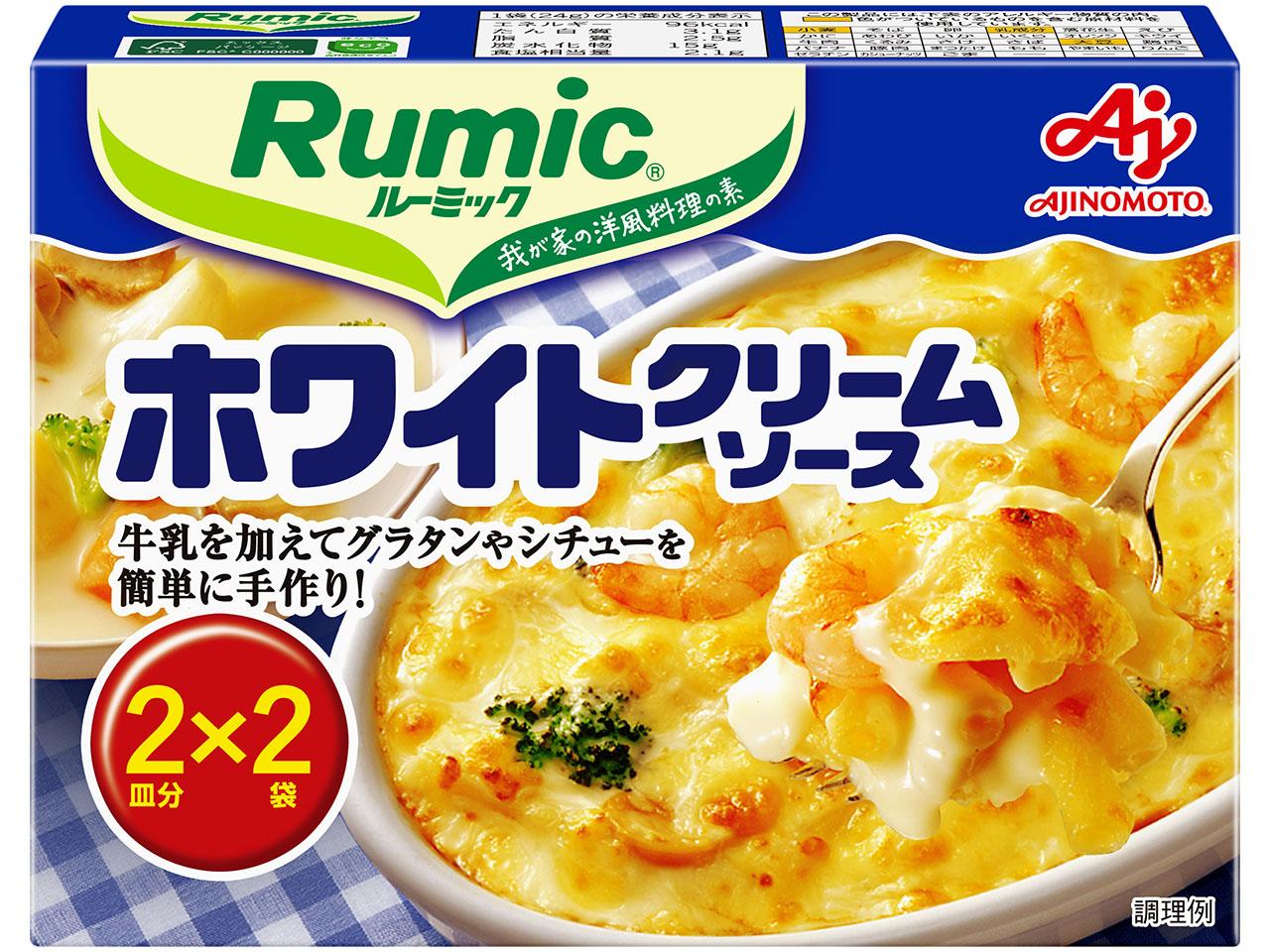 「Rumic」ホワイトクリームソース