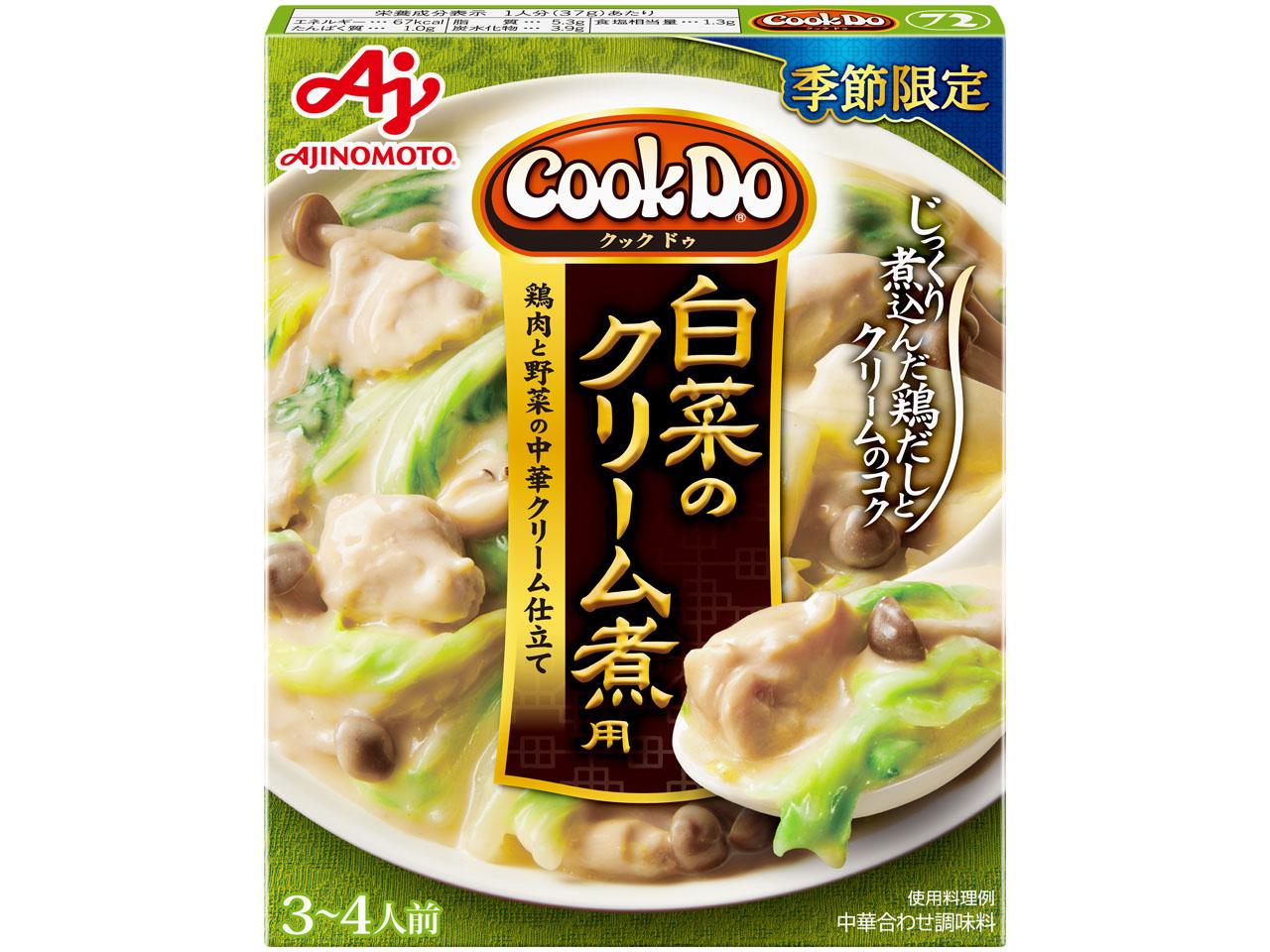 「Cook Do」白菜のクリーム煮用