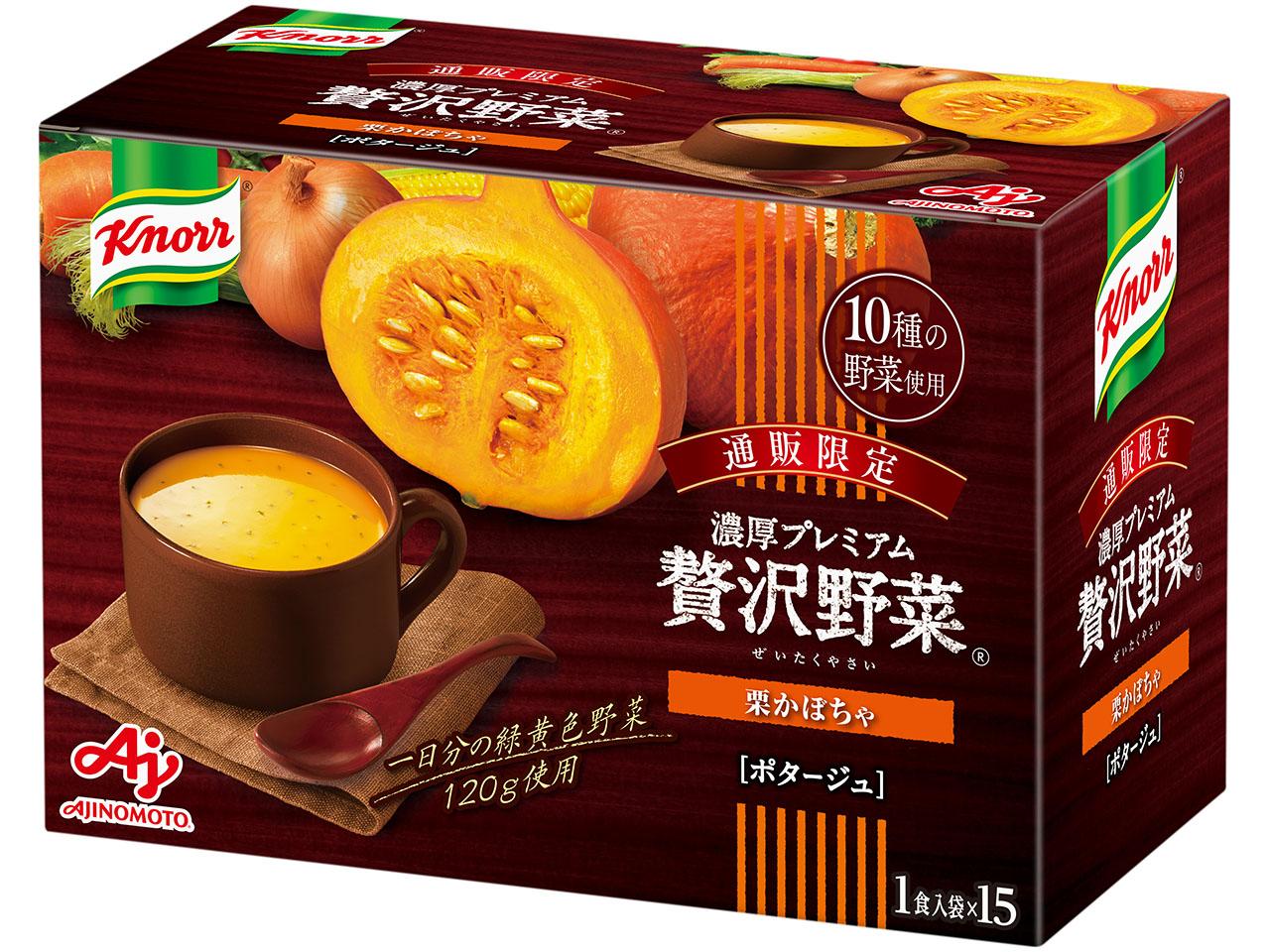 「クノール 贅沢野菜」<栗かぼちゃ>