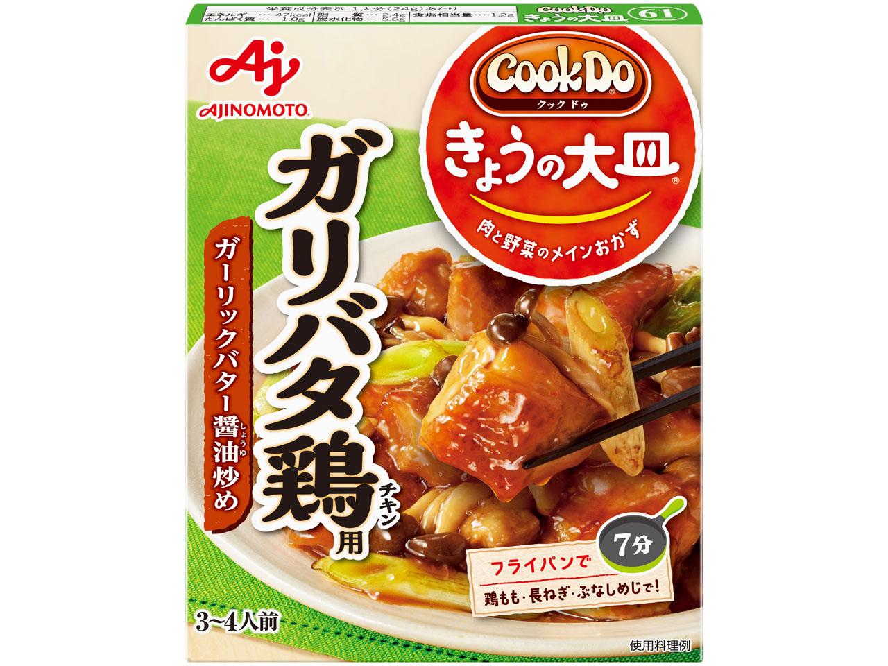 「Cook Doきょうの大皿」ガリバタ鶏用