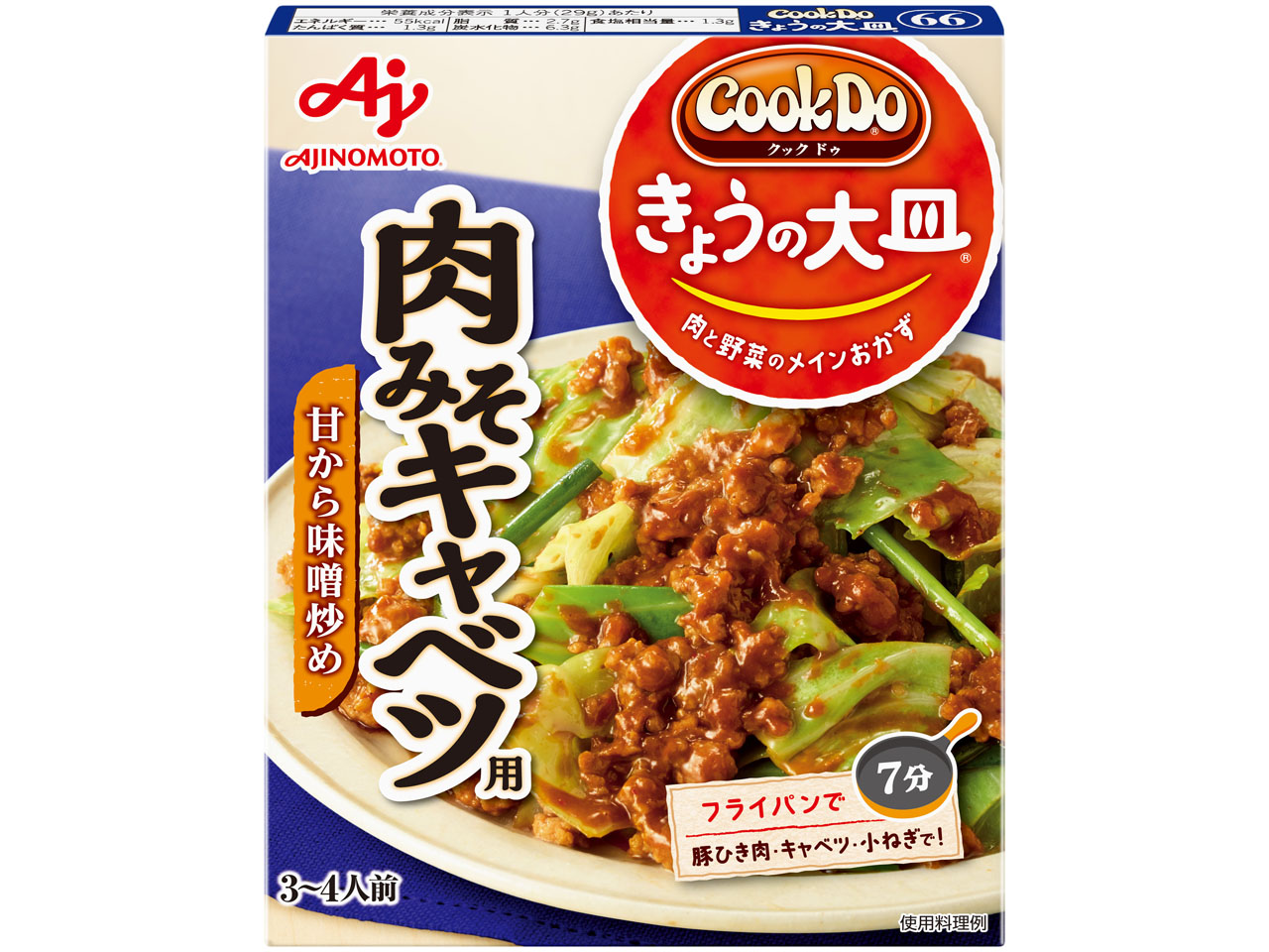「Cook Doきょうの大皿」肉みそキャベツ用