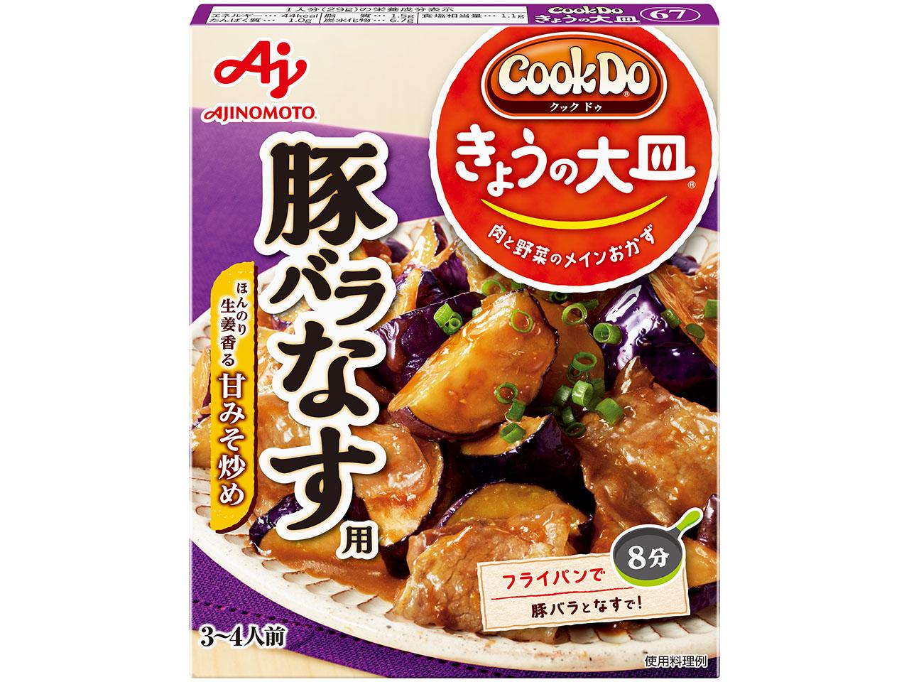 「Cook Doきょうの大皿」豚バラなす用