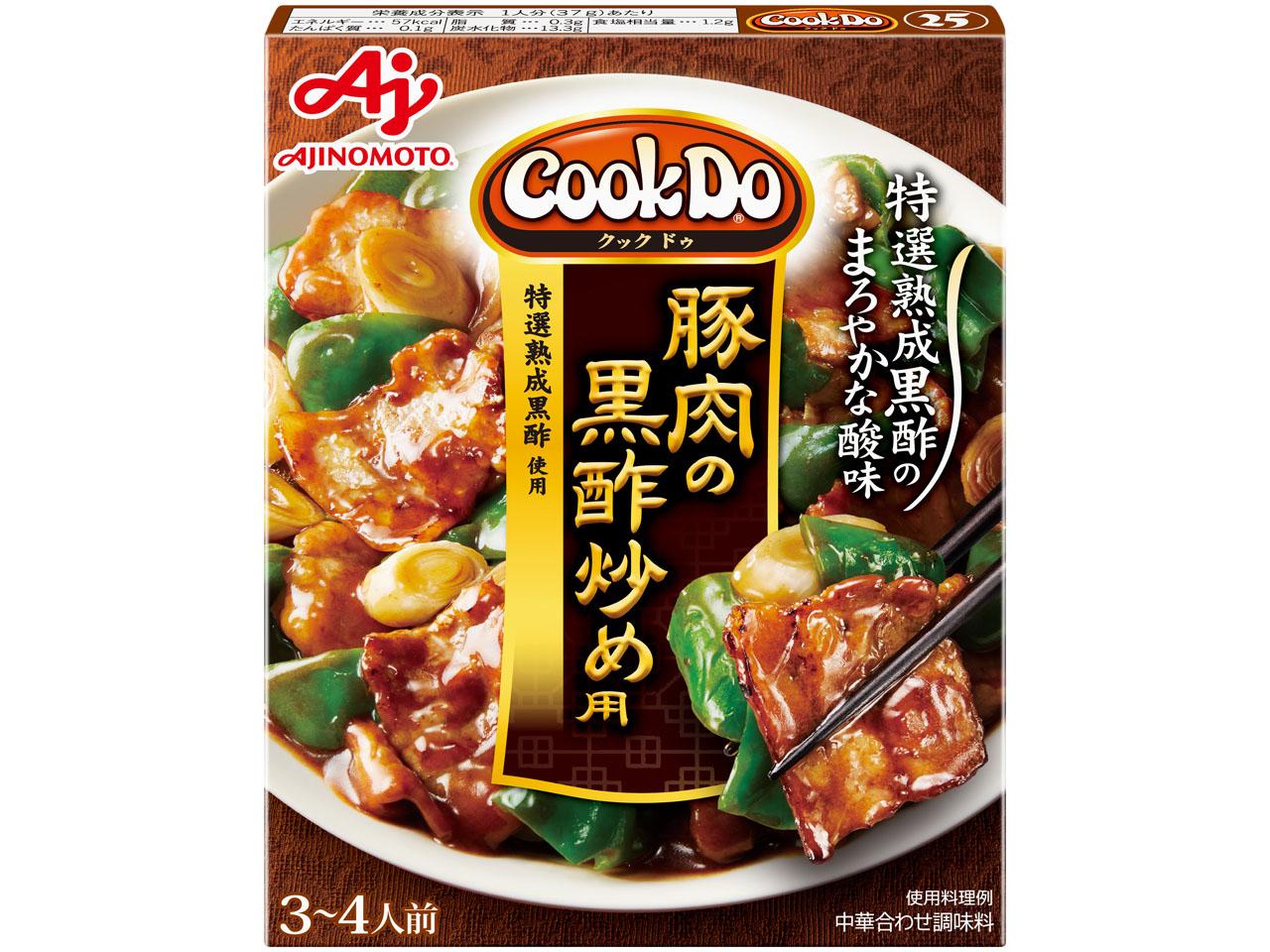 「Cook Do」豚肉の黒酢炒め用